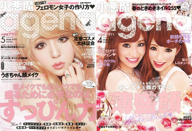 koakuma ageha hostess gyaru magazine fashion japan