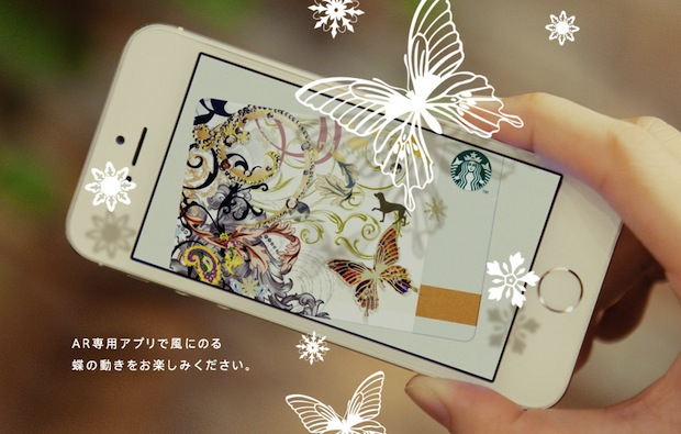 asami kiyokawa starbucks card augmented reality butterfly
