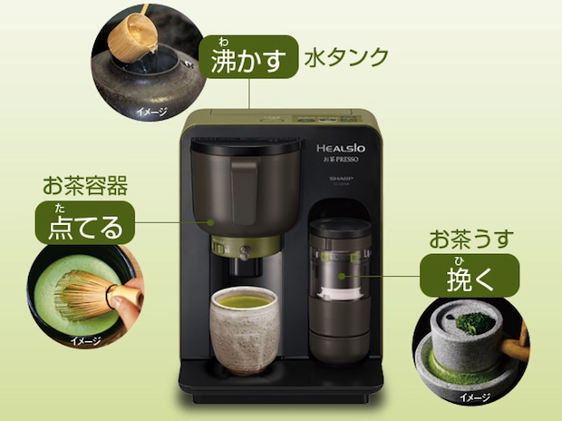 sharp healsio ocha presso tea maker machine matcha
