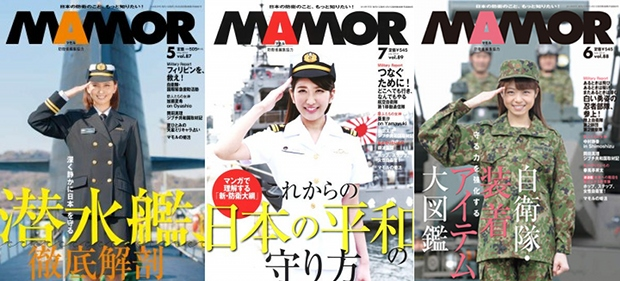 mamor jieitai japan self defense forces magazine sdf gravure idol