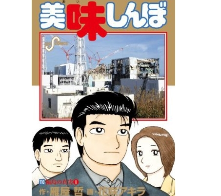 oishinbo manga fukushima nuclear plant radiation nosebleed censor suspend