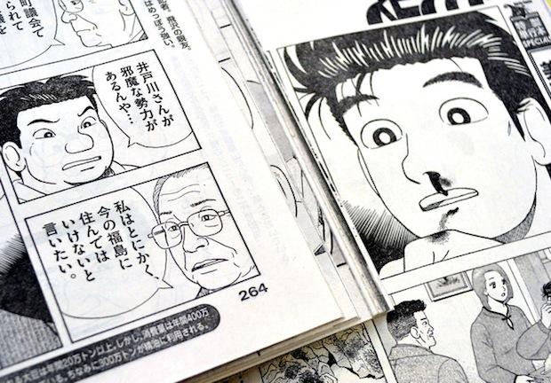 oishinbo manga fukushima nuclear plant radiation nosebleed censor suspend