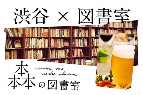 shibuya mori no tosho shitsu library bar izakaya