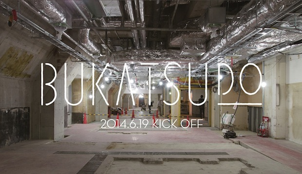 bukatsudo coworking share office space yokohama dockyard renovated