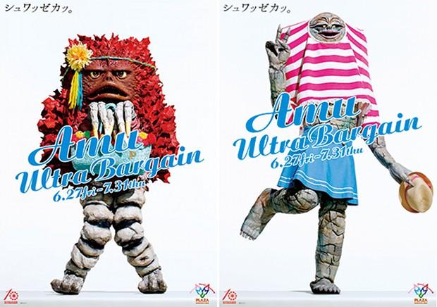 jamila dada pigmon mother of ultra ultraman  characters swimwear swimsuit beach dance kyushu fukuoka amu plaza kagoshima summer campaign