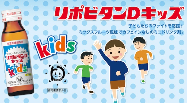 Lipovitan D Jr energy drink japan karoshi cram school tired students elementary school
