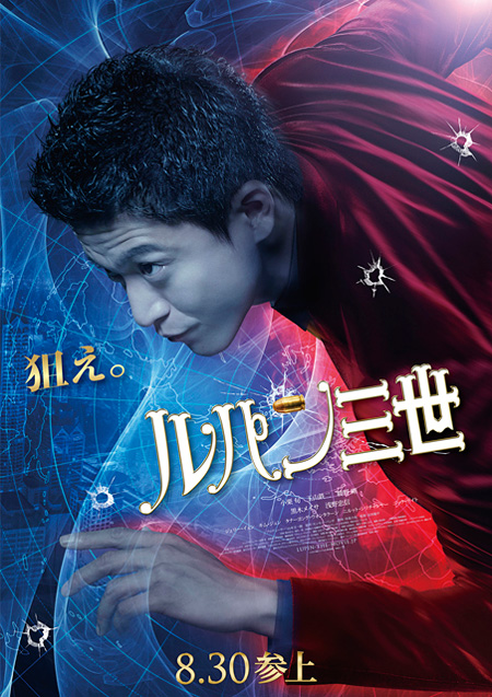 lupin iii film movie live action 2014 shun oguri