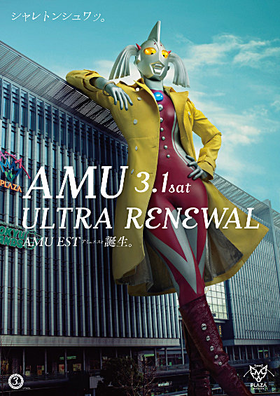 mother of ultraman hakata amu plaza renewal