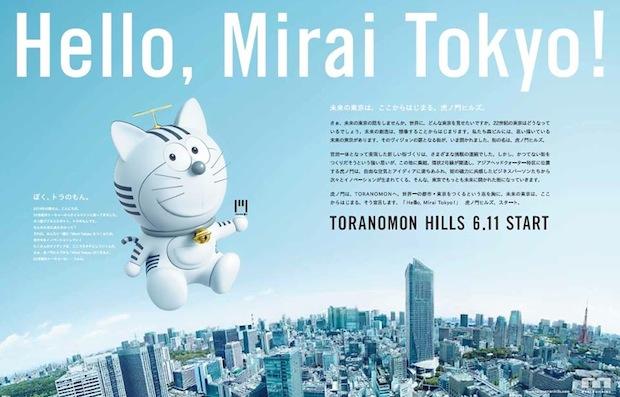 toranomon hills skyscraper mori tokyo mirai hello mascot tiger doraemon