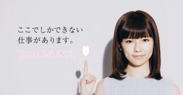 haruka shimazaki akb48 sdf recruitment ad commercial