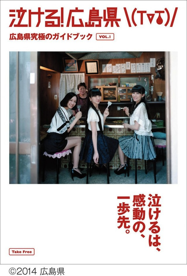 nakeru hiroshima perfume tourism booklet magazine guide sold out popular