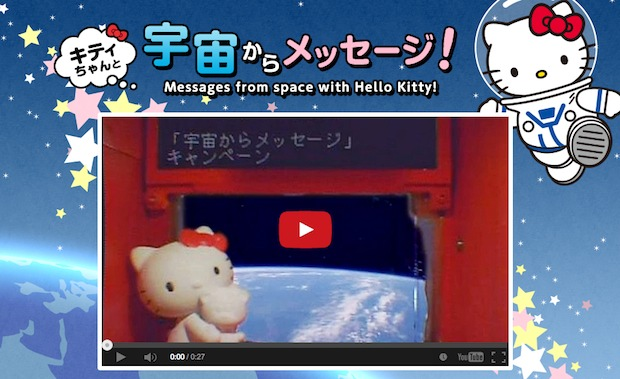 hello kitty launch space satellite hodoyoshi japan