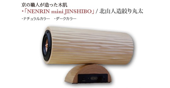 nenrin mini wood speaker audio kyoto cedar