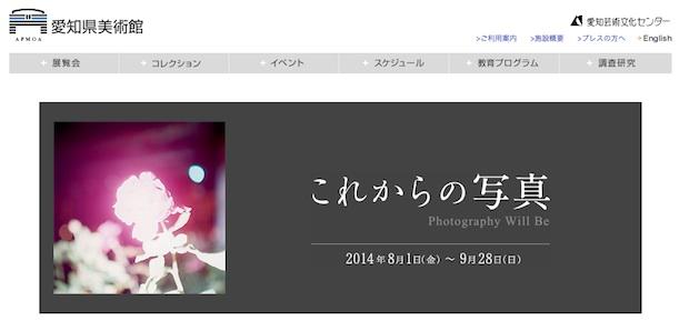 ryudai takano gay japanese photographer censor police artworks nagoya exhibition cover up