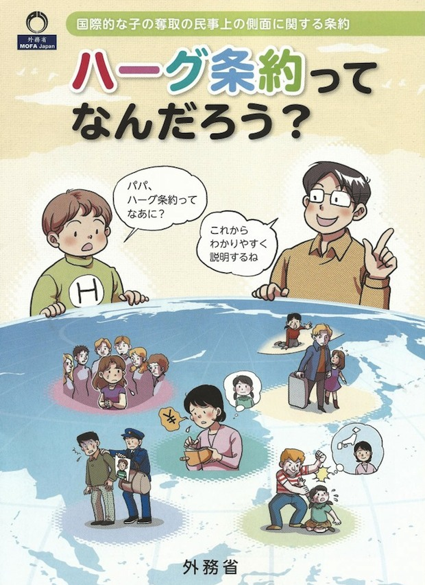 japan racist pamphlet leaflet sent to embassies hague convention child abduction