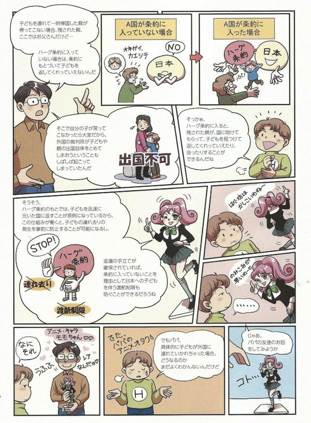 japan racist pamphlet leaflet sent to embassies hague convention child abduction