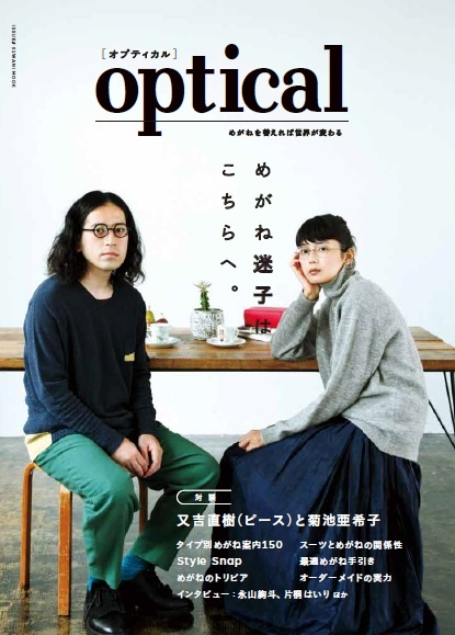 optical glasses eyewear fashion magazine japan
