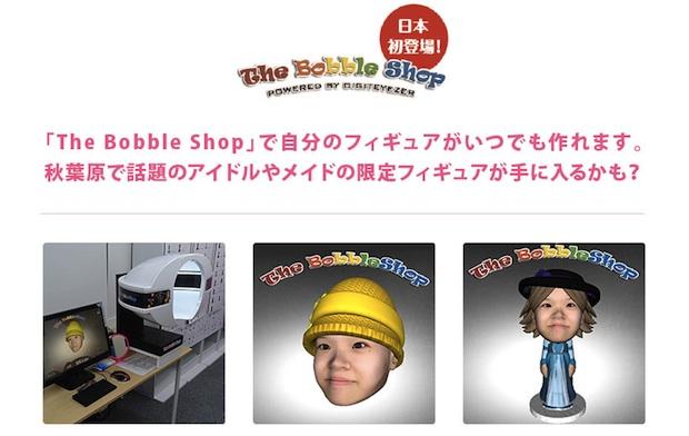 the bobble shop japan tokyo create me akihabara 3d printing figure yourself