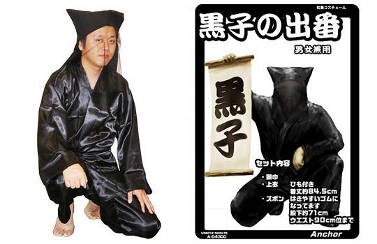 kuroko kurogo kabuki stagehead japanese theater ninja costume cosplay
