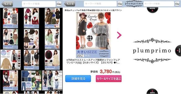 plusprimo yumetenbo app fashion japanese women larger size plus chubby pocchari