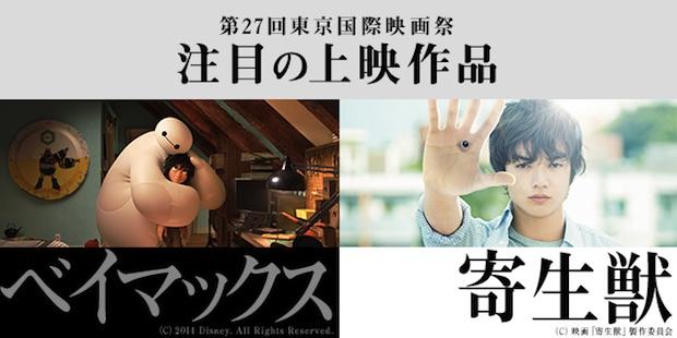 tokyo international film festival criticism copy advert slogan