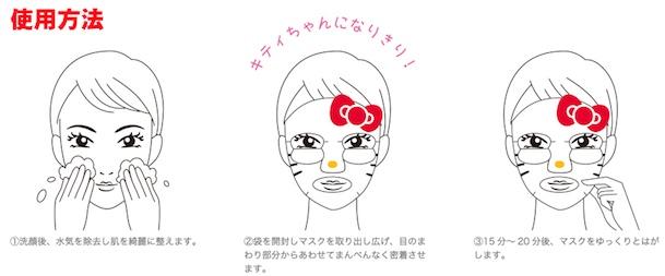 hello kitty narikiri face pack beauty mask