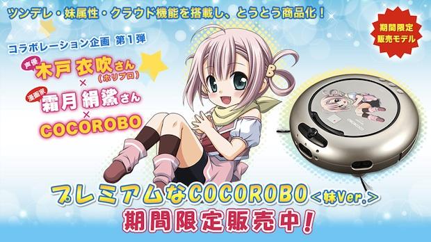 sharp cocorobo imouto premium vacuum cleaner robot anime moe character otaku talking akihabara