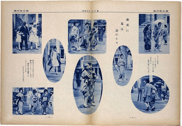 shiseido hanatsubaki geppo graph newspaper magazine graphic design retro japanese cosmetic make-up advertising showa era pre-war postwar