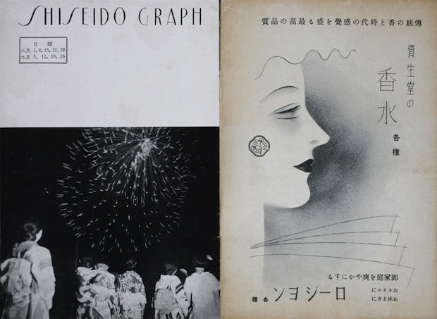 shiseido hanatsubaki geppo graph newspaper magazine graphic design retro japanese cosmetic make-up advertising showa era pre-war postwar 1950s 1960s 1940s 1930s