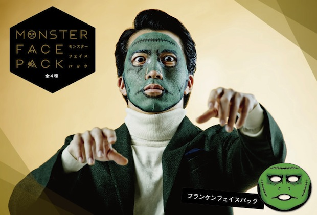 monster face pack frankenstein