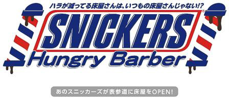 snickers hungry barber crazy hair cut style salon omotesando
