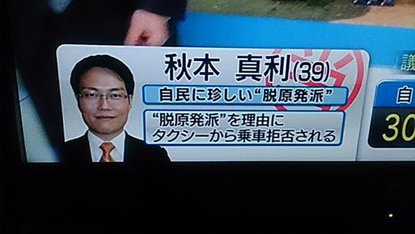 tv tokyo japan election broadcast caption politicians funny