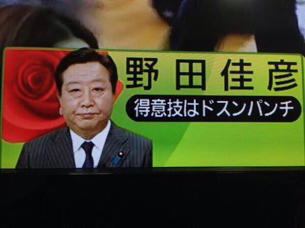 tv tokyo japan election broadcast caption politicians funny