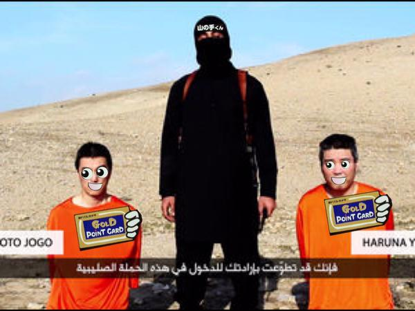 islamic state japanese hostages meme internet spoof yodobashi camera point card