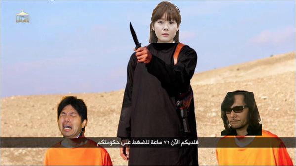 islamic state japanese hostages meme internet spoof Haruko Obokata politician Ryutaro Nonomura composer Mamoru Samuragochi