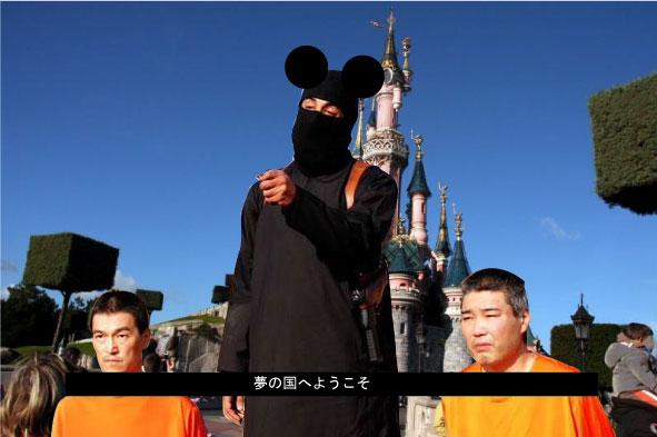 islamic state japanese hostages meme internet spoof disney