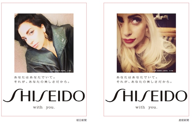 lady gaga shiseido selfie campaign ad newspapers japan