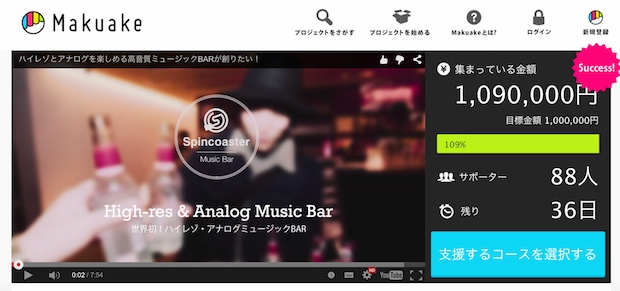 music bar spincoaster hi-res analog