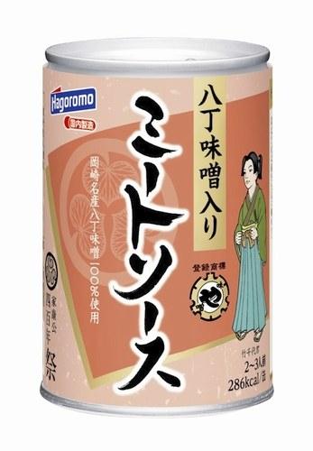 tokugawa ieyasu hagoromo shogun meat sauce eggplant miso food canned