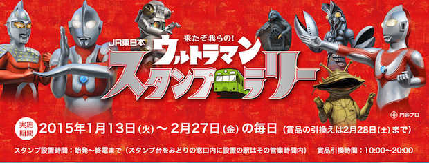ultraman stamp rally jr east station train kaiju monster retro science fiction
