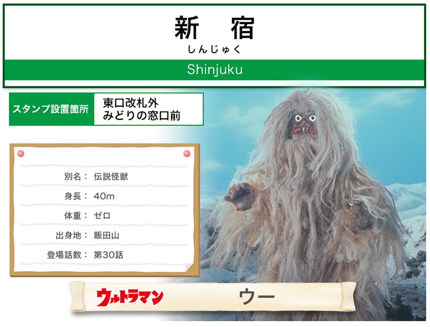 ultraman stamp rally jr east station train kaiju monster retro science fiction