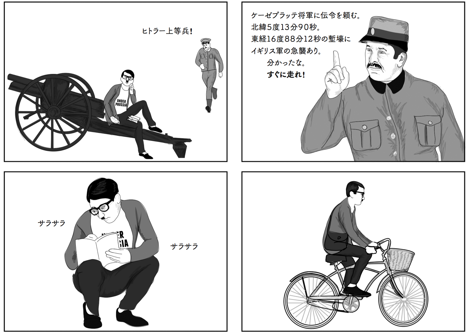 hipster hitler japanese translation