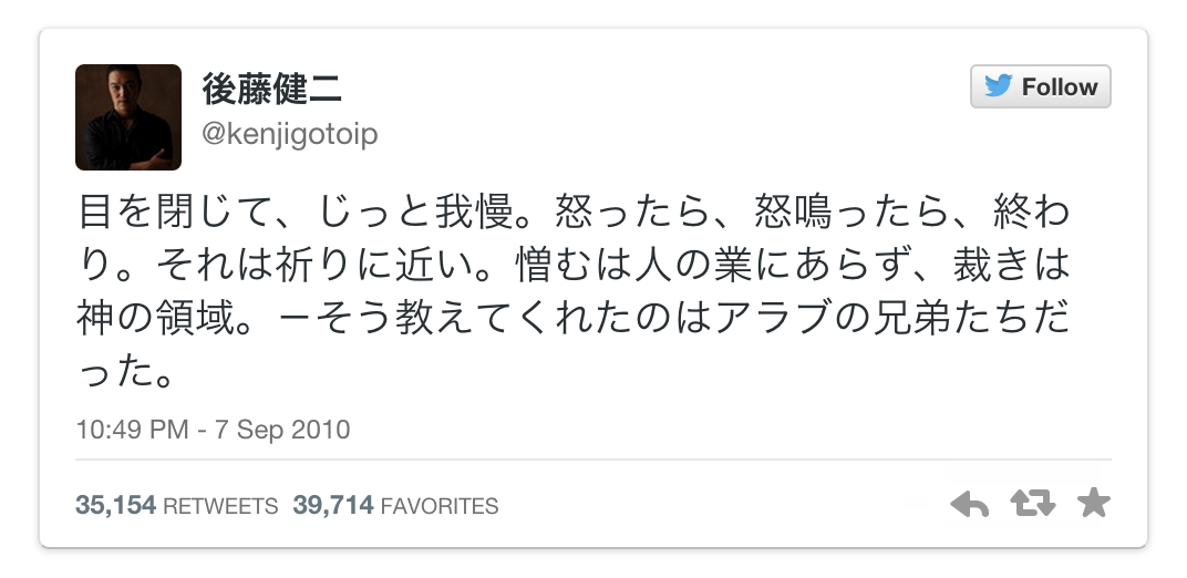 kenji goto anti war tweet