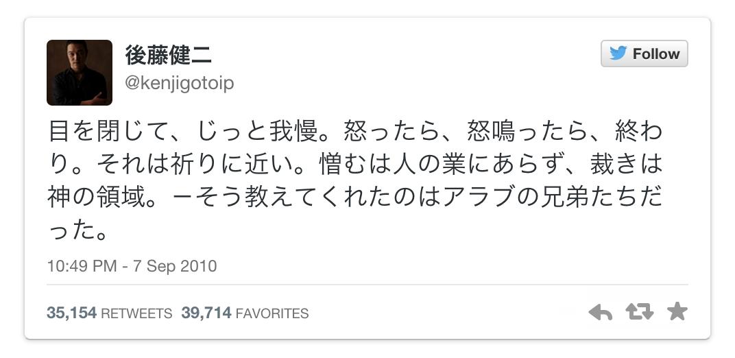 kenji goto anti war tweet