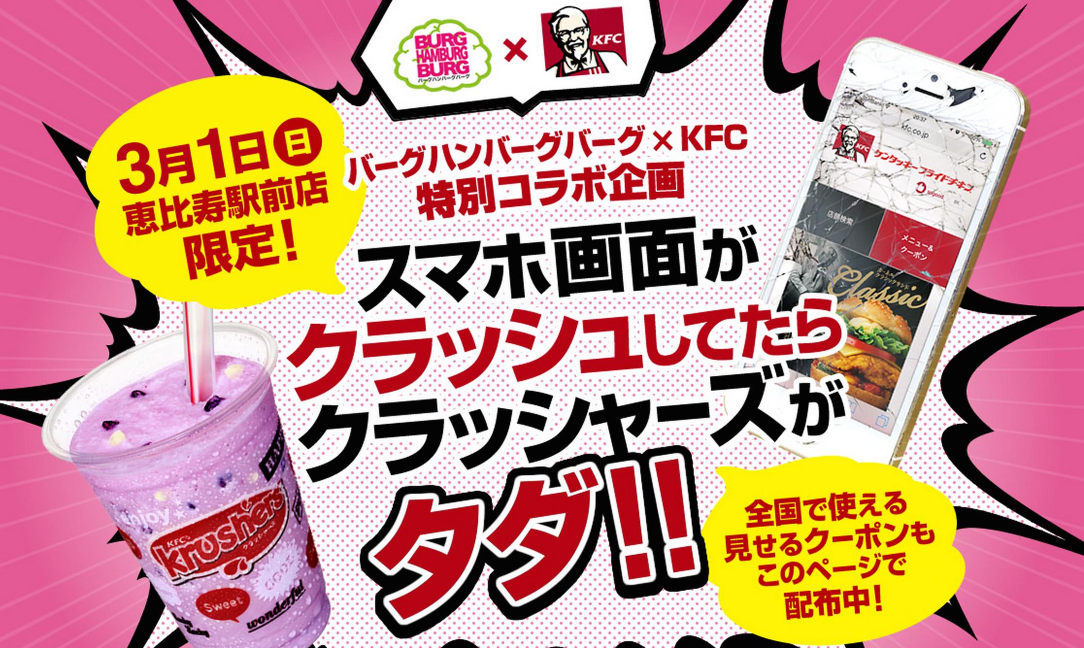 kfc ebisu krusher-smashed phone screen free drink