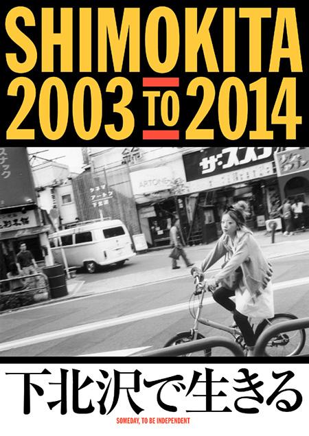 shimokitazawa documentary 2003 2014 station redevelopment plans