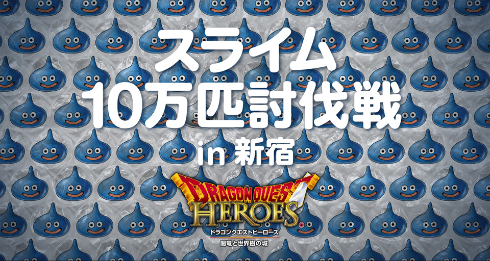 slime bubble wrap shinjuku poster wall station battle dragon quest heroes promotional campaign