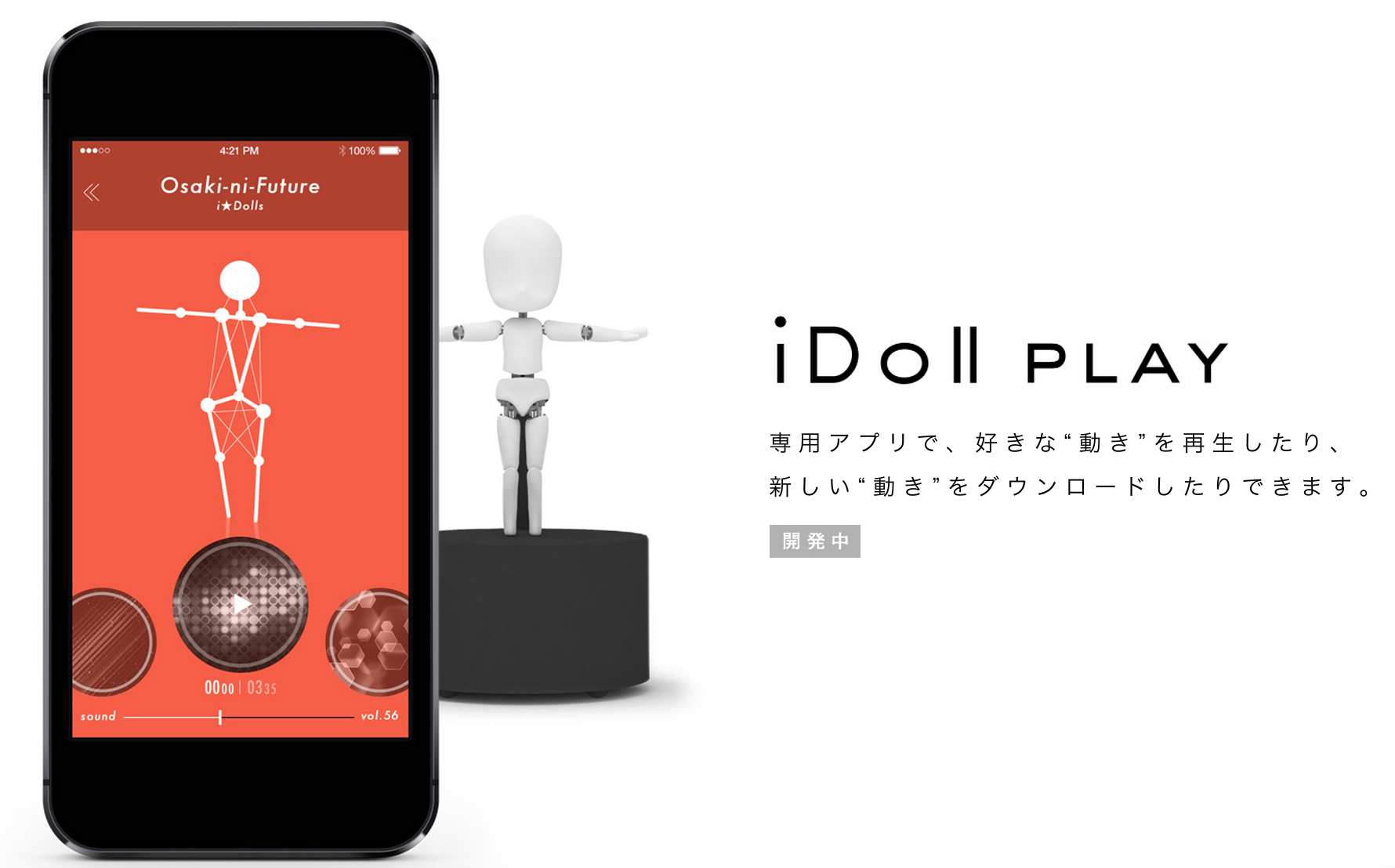 idoll hakuhodo robot doll moe otaku character south by southwest austin interactive festival