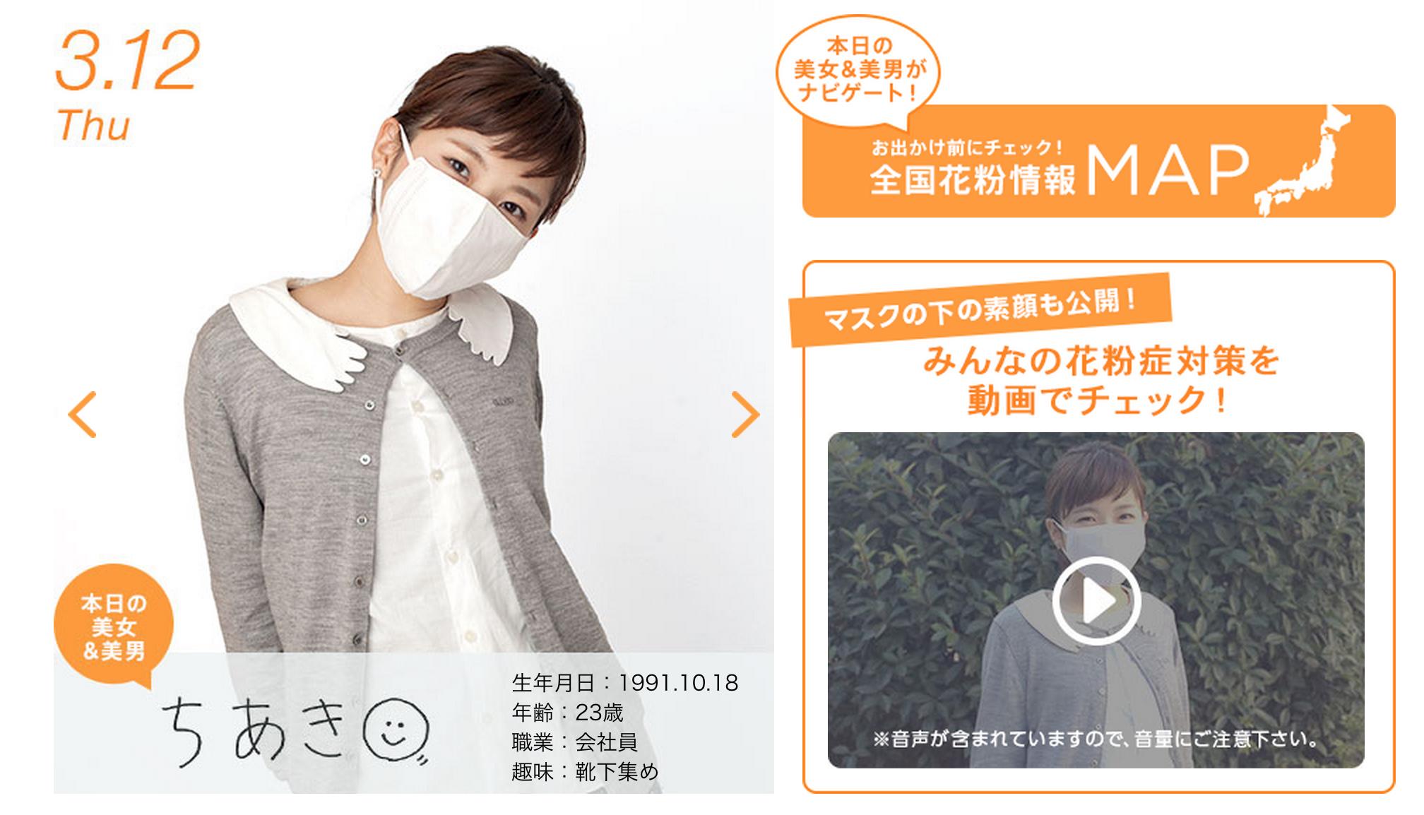 kafun taisaku bijo binan yahoo hay fever pollen allergy website