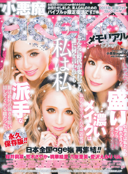 koakuma ageha hostess magazine relaunch memorial book